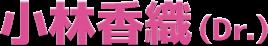 小林香織 タイトル画像
